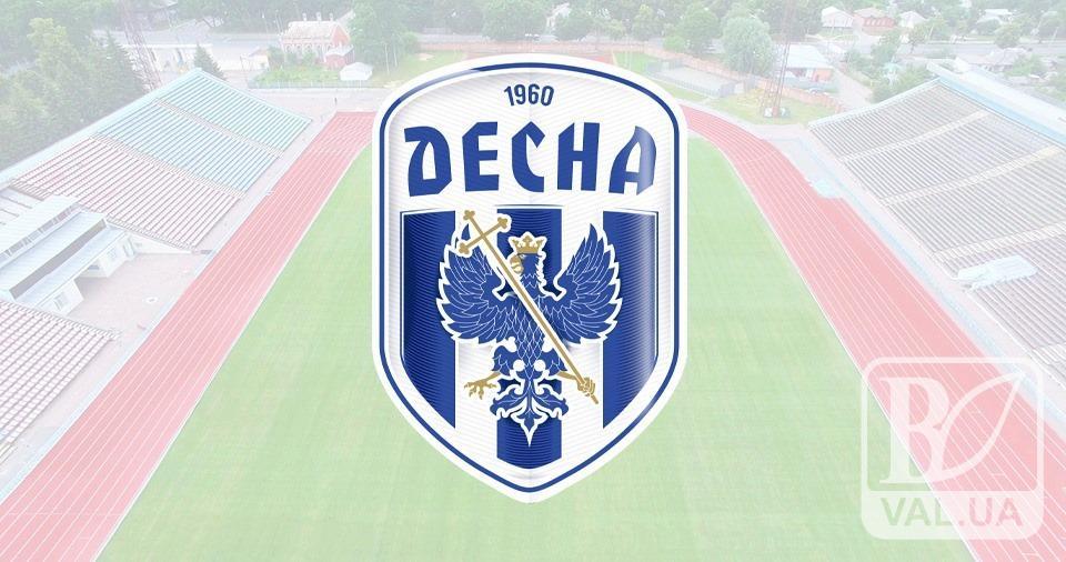 Двоє гравців чернігівської «Десни» переходять в інші клуби