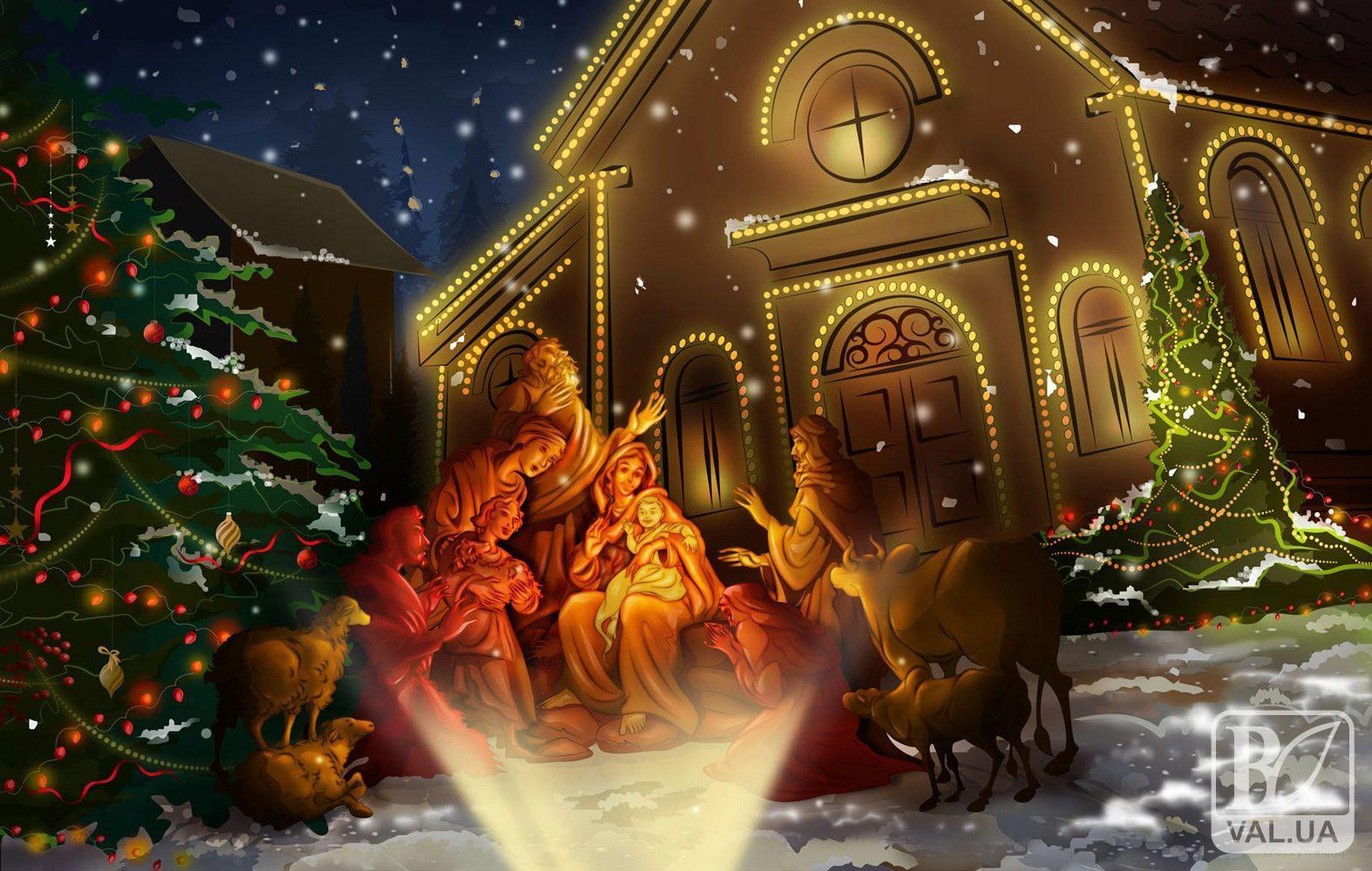 Сьогодні – Різдво Христове