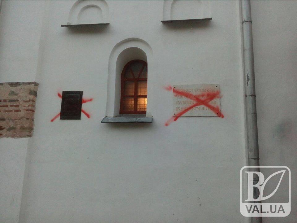 Невідомі у Чернігові обмалювали Спаський собор. ФОТО