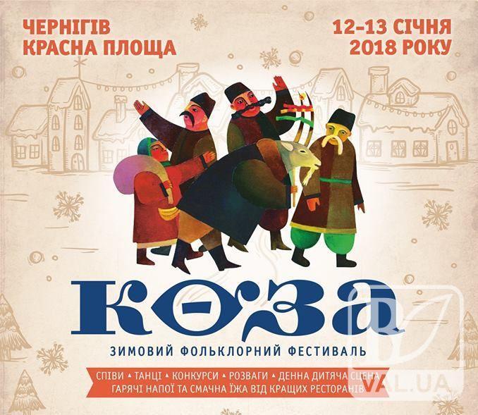 У п'ятницю та суботу Черніговом водитимуть «Козу»