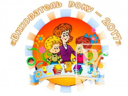 У Чернігові визначили переможців конкурсу «Вихователь року»