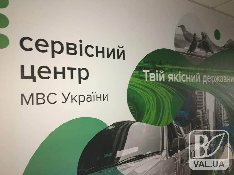 У Чернігові закрили на ремонт сервісний центр МВС. Список необхідних адрес і телефонів