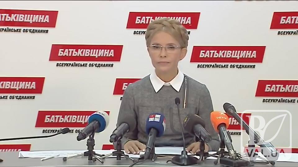 Юлія Тимошенко вимагає від президента внести кандидата від «Батьківщини» до нового складу ЦВК. ВІДЕО