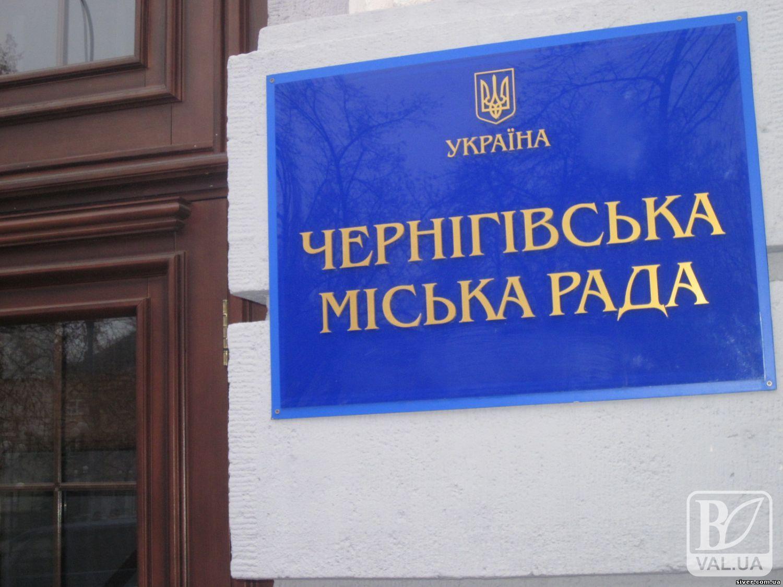 Розпочалася 27 сесія Чернігівської міської ради