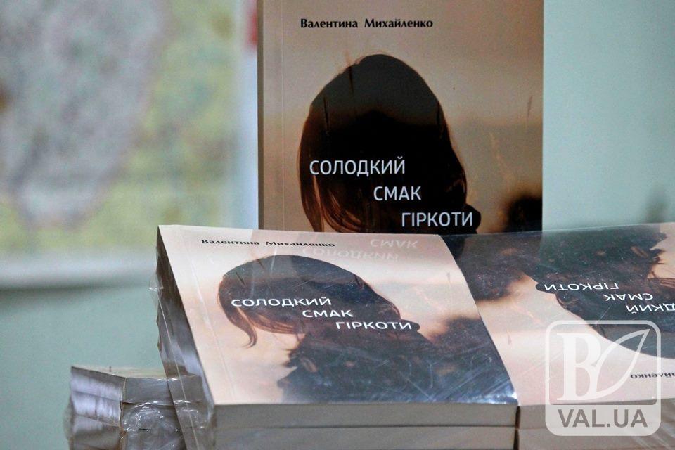 На Чернігівщині представили «Солодкий смак гіркоти»