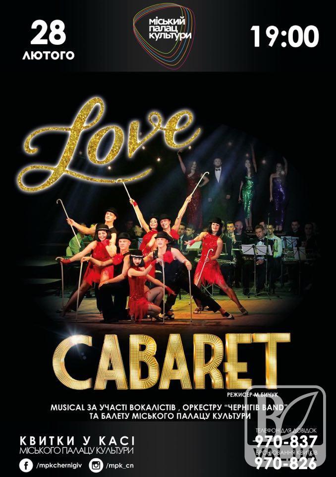 У Чернігові покажуть комедійний мюзикл для дорослих «Кабаре LOVE»