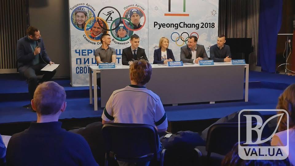 У Чернігові відкрився прес-центр Зимових Олімпійських ігор-2018. ВІДЕО