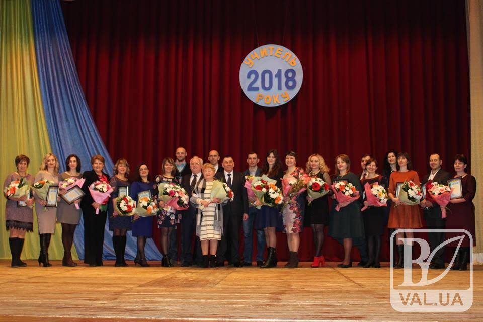 У Чернігові обирали «Учителя року – 2018»