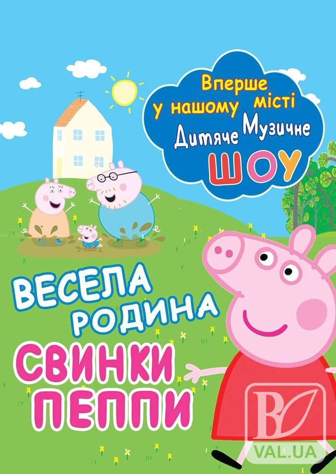 В Міський Палац культури приїде улюблениця малят – свинка Пеппа!