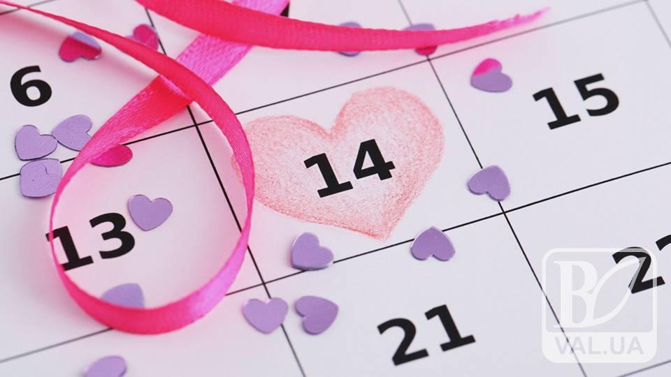 Займатися коханням та інше:  що радять чернігівцям на День закоханих. ВІДЕО
