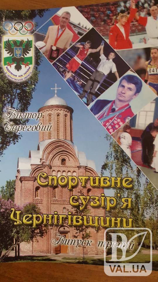 Чернігівський журналіст презентував книгу про видатних спортсменів області