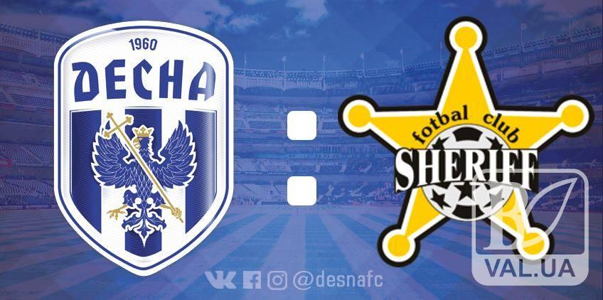 Чернігівська «Десна» сьогодні зіграє з молдовським «Шерифом»