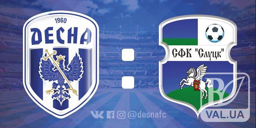 Сьогодні «Десна» у Туреччині зіграє ФК «Слуцьк» (Білорусь)