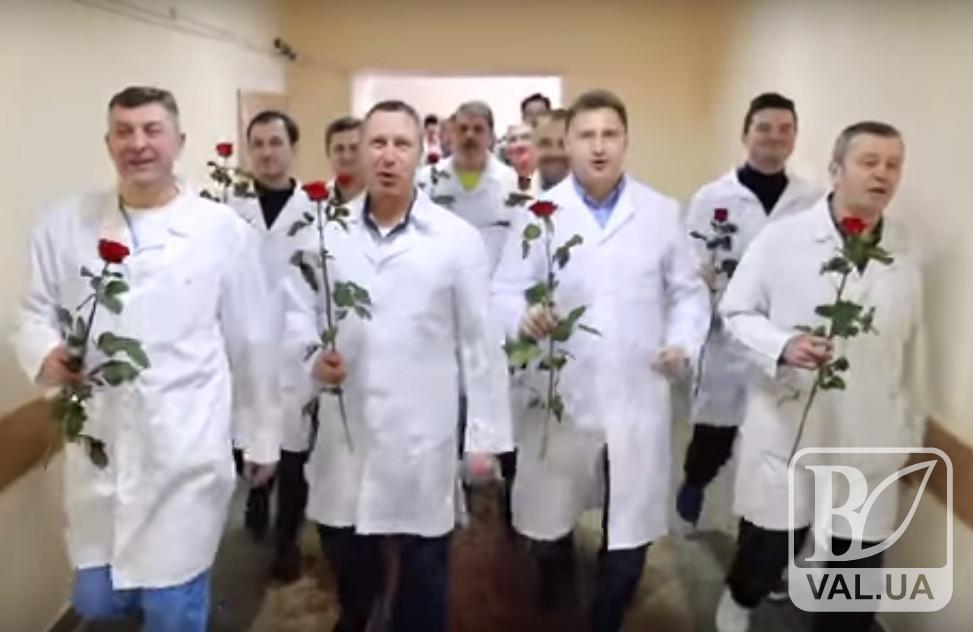 Чоловіки-лікарі здивували креативом чернігівок напередодні свята. ВІДЕО