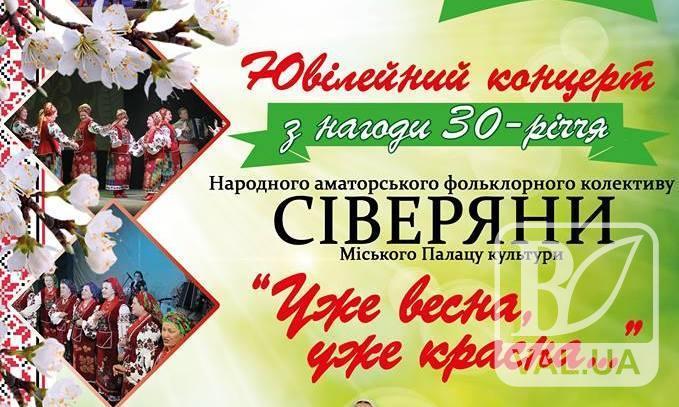 У Чернігові «Сіверяни» відзначать свій ювілей святковим концертом
