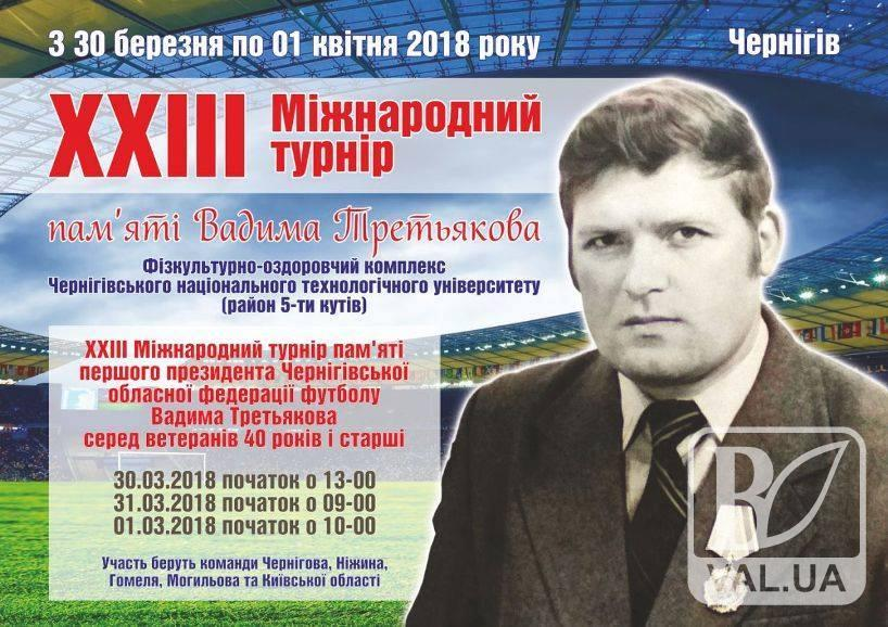 У Чернігові пройде ХХІІІ Міжнародний турнір з міні-футболу пам'яті Вадима Третьякова