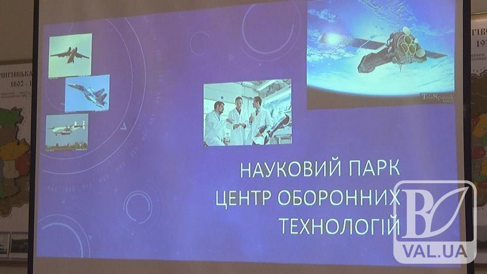 В Чернігові відкриють науковий технопарк. ВІДЕО