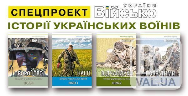 Чернігівців запрошують на презентацію проекту «Історії українських воїнів»