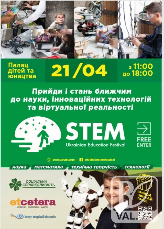 У Чернігові пройде освітній STEM-фестиваль