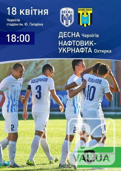 У середу чернігівська «Десна» приймає ФК «Нафтовик-Укрнафта»