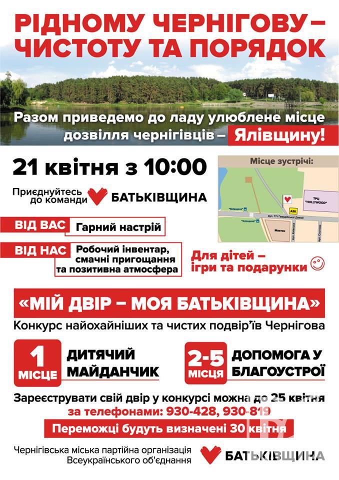Конкурс чистих дворів та прибирання Ялівщини: «Батьківщина» закликає чернігівців вийти на суботник