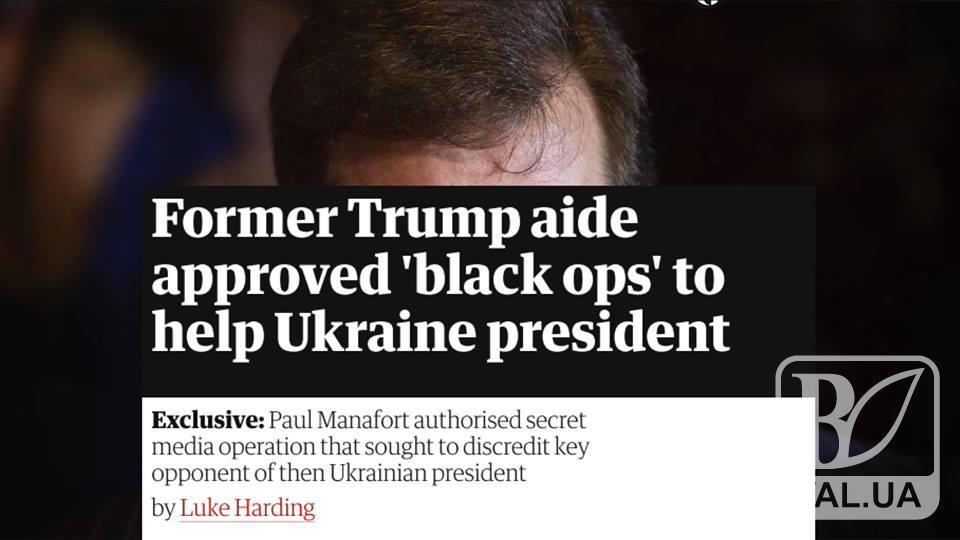 Розслідування The Guardian: яку глобальну змову проти Тимошенко розкрила американська прокуратура. ВІДЕО