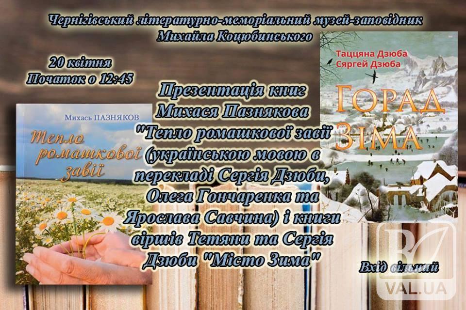 Чернігівців запрошують на презентацію книги білоруського поета