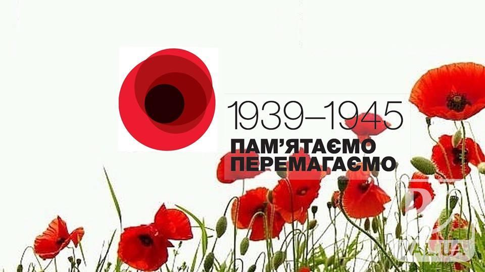 Сьогодні, 8 травня – День пам'яті та примирення