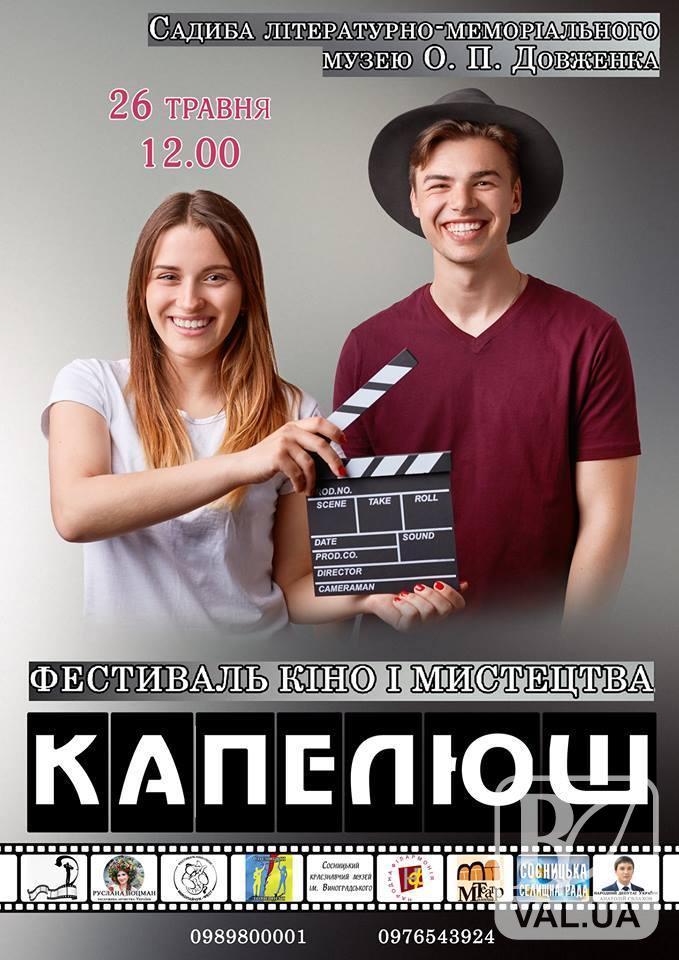 У Сосниці пройде Перший молодіжний фестиваль кіно та мистецтва «Капелюш»