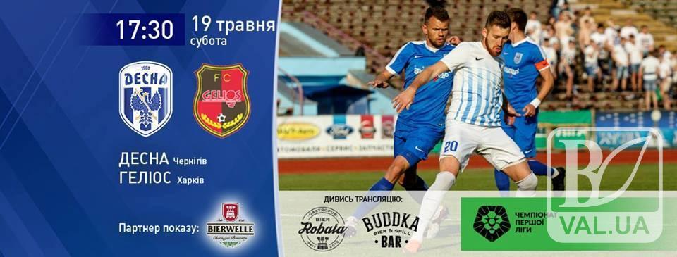 Завтра «Десна» проведе по-справжньому історичний матч проти харківського «Геліосу»