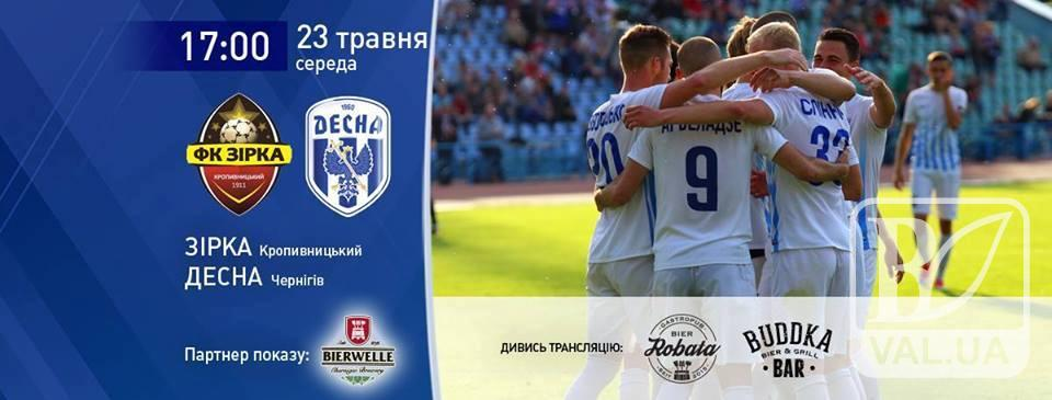 Завтра «Десна» проведе перший матч плей-офф за право участі в українській Прем'єр-лізі