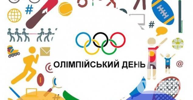 У Чернігові пройде Всеукраїнський Олімпійський день