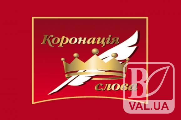 """Уродженець Коропа здобув головний приз на """"Коронації слова"""""""