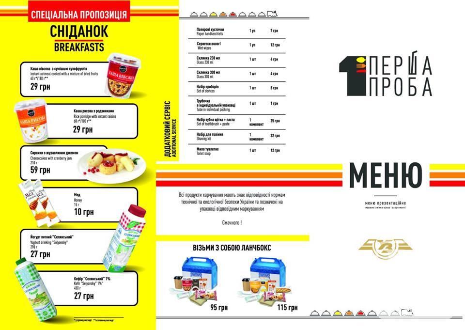 Від сніданків до перших страв і десертів: Укрзалізниця пропонує пасажирам повний комплекс харчування у потягах