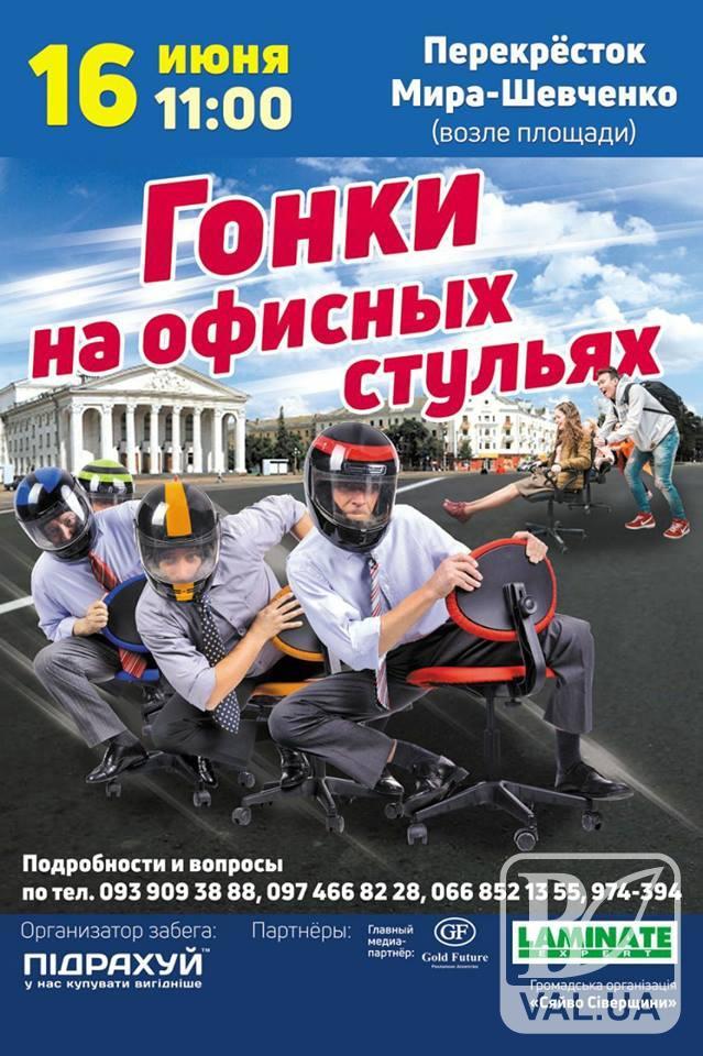 Чернігівців запрошують взяти участь у гонках на офісних стільцях