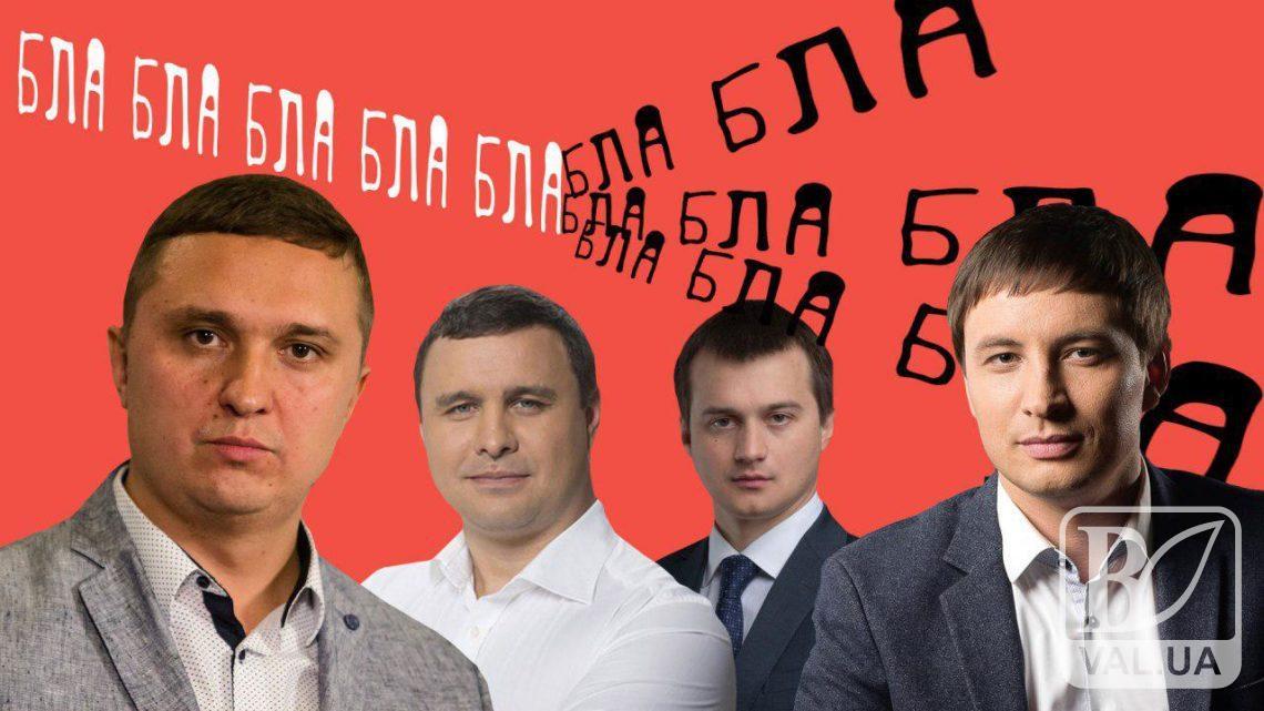 Як виглядала б Чернігівська область, якби всі депутатські обіцянки виконувалися. ВІДЕО