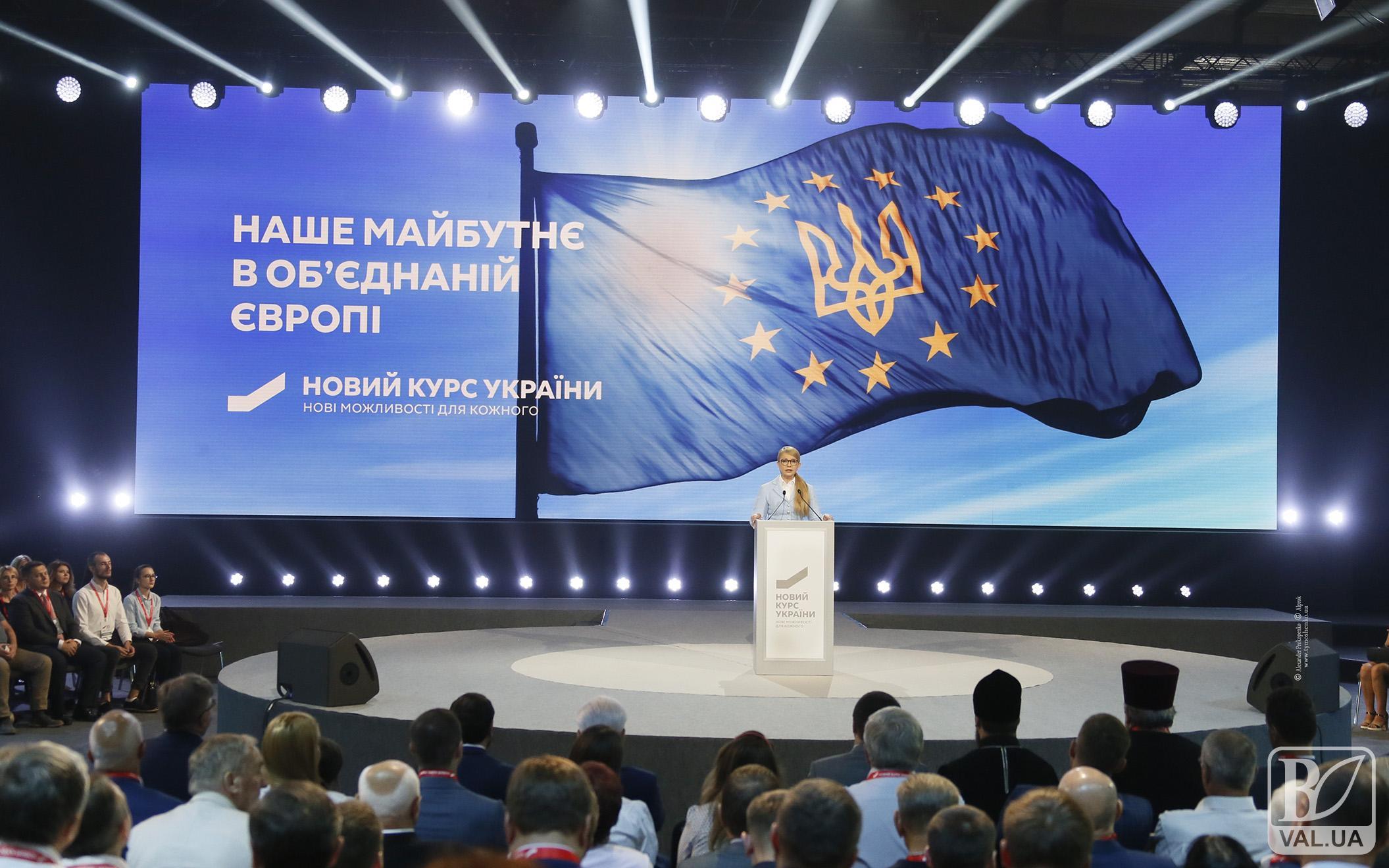 Форум «Новий Курс України» - нове слово в українській політиці. ФОТО