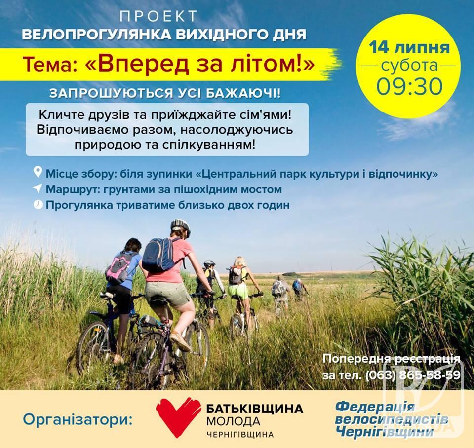 Чернігівців запрошують на велопрогулянки вихідного дня