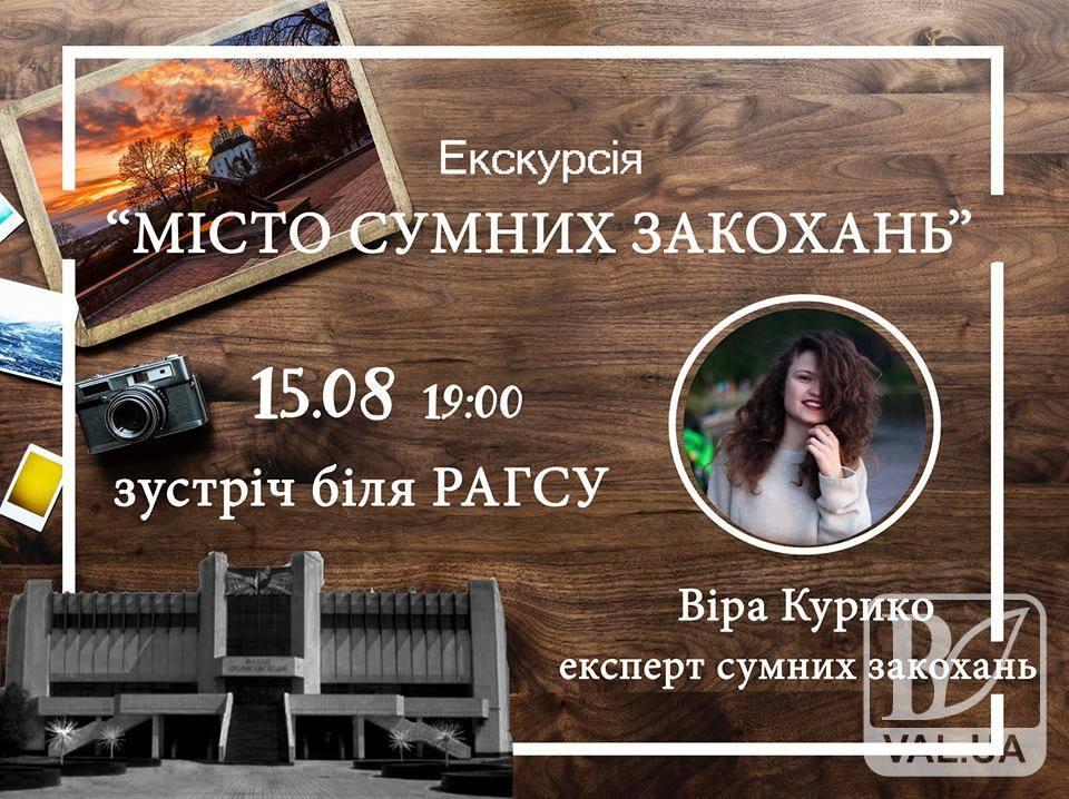 Чернігівців запрошують відвідати «Місто сумних закохань»