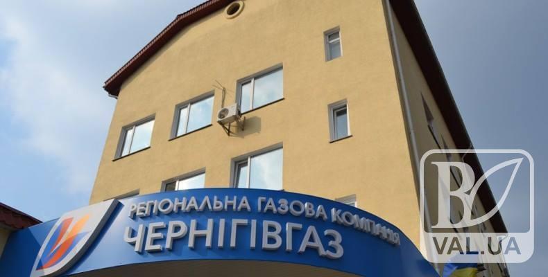 У «Чернігівгазі» хочуть більших зарплат і натякають на підвищення тарифів
