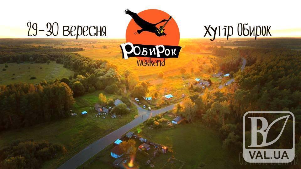 У Мистецькому хуторі Обирок пройде фестиваль «РОбиРок weekend»