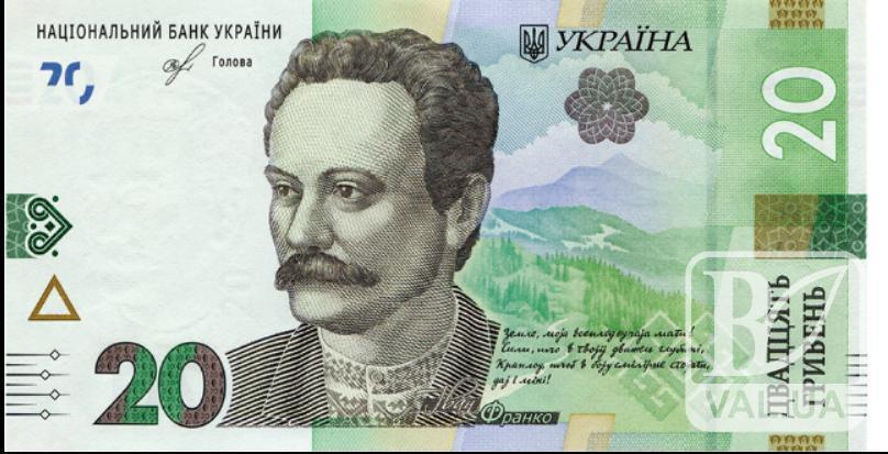 Сьогодні уводиться в обіг 20-гривнева банкнота нового зразка