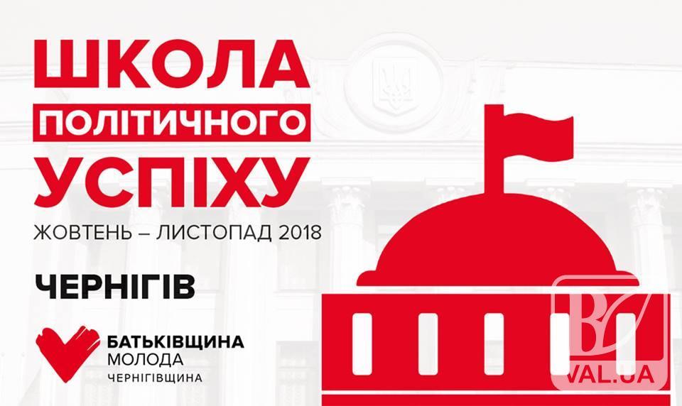 У Чернігові відкрито набір на Школу політичного успіху для молоді