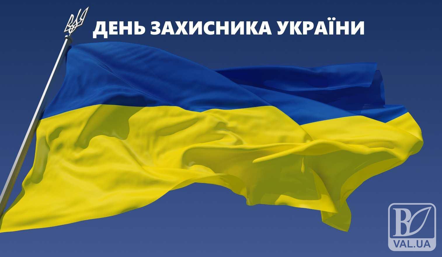 Шанування героїв, книжкова толока та патріотичні квести: як у Чернігові відзначатимуть День захисника України