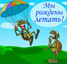 Поздравления с днем рождения мужчине парашютисту 2