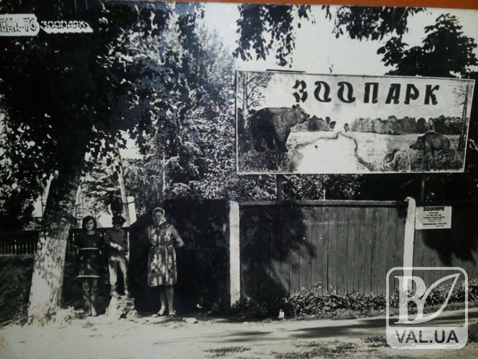 Історія створення Менського зоопарку. ФОТО