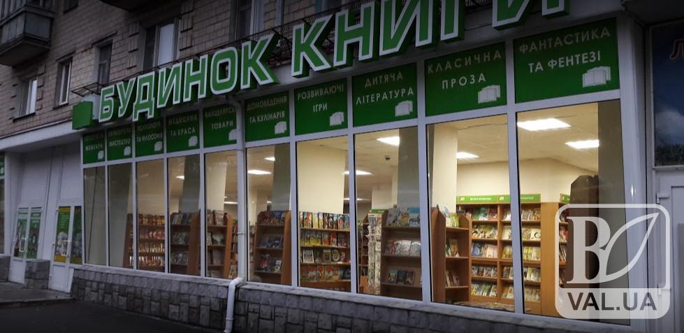 Чернігівський «Будинок книги» відкриває інтернет-магазин 04c82e3ec0f73