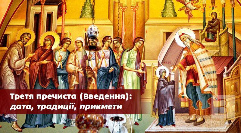 Сьогодні - Третя Пречиста: головні традиції і заборони світлого свята