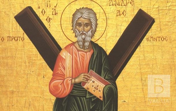 Сьогодні - День Андрія: давні традиції та заборони свята