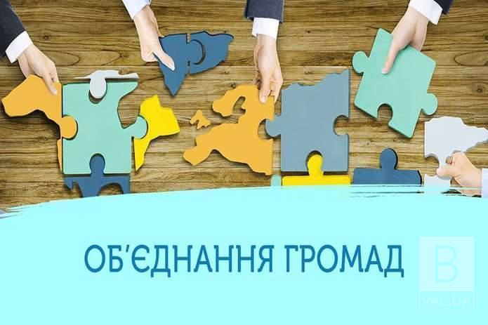 На Чернігівщині створюються ще дві ОТГ